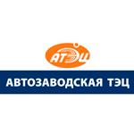 ОАО «Автозаводская ТЭЦ», г.Н.Новгород»