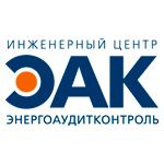 ООО «ИЦ «Энергоаудит-контроль»