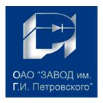 ПАО «Завод им. Петровского»