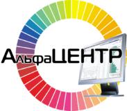 Программное обеспечение «АльфаЦЕНТР»